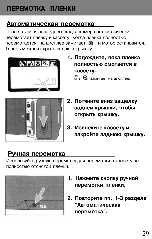 minolta 505si super русская инструкция