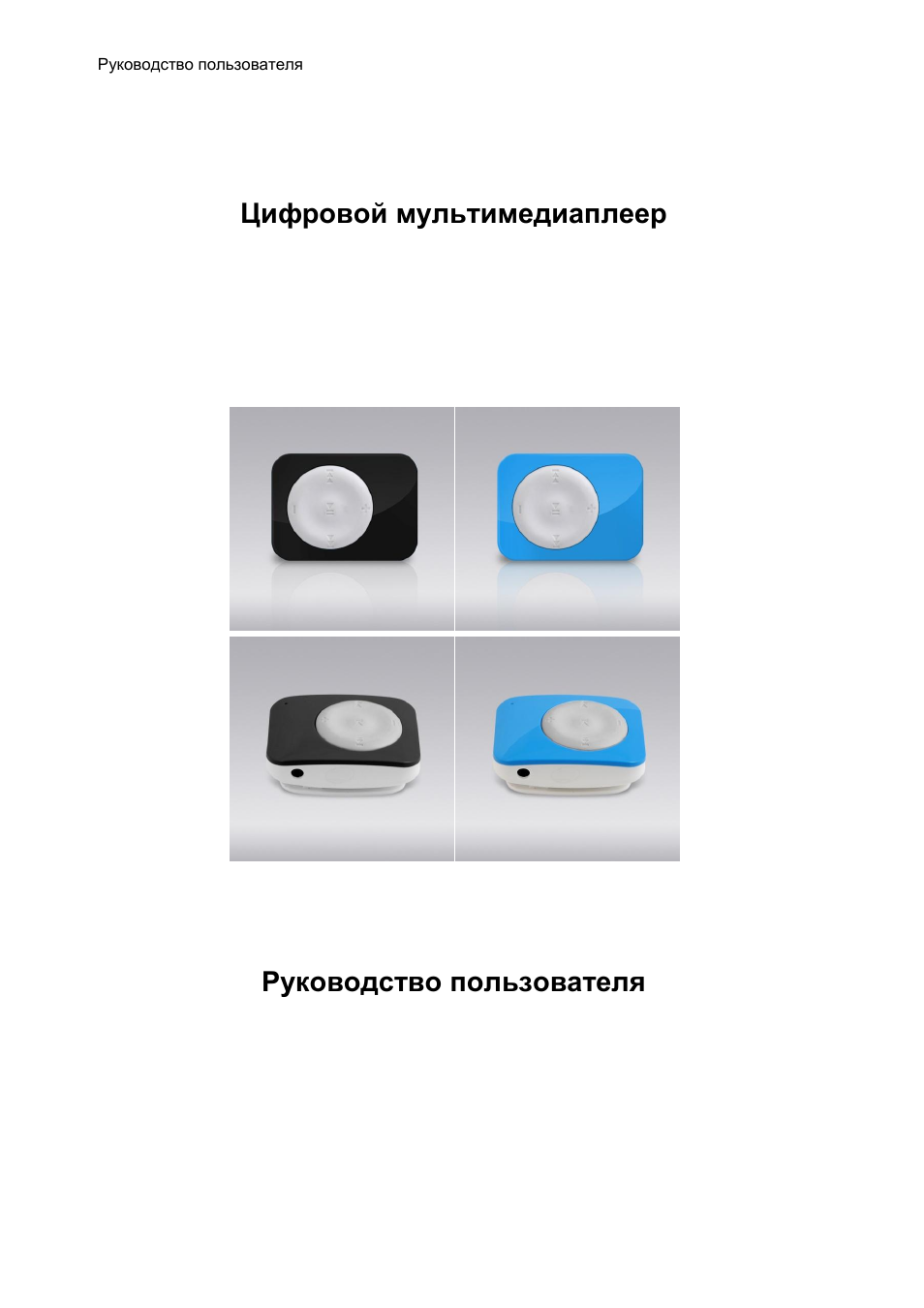 инструкция explay x1