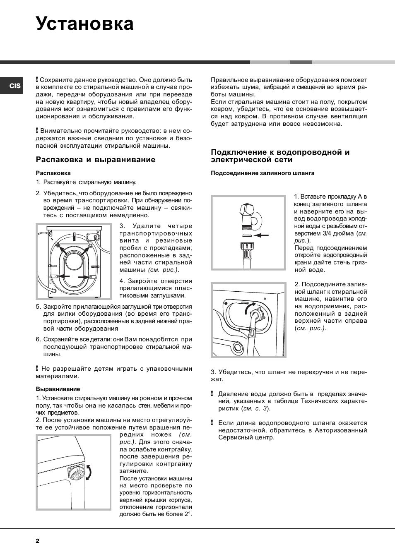стиральная машина аристон avsl 80 инструкция читать
