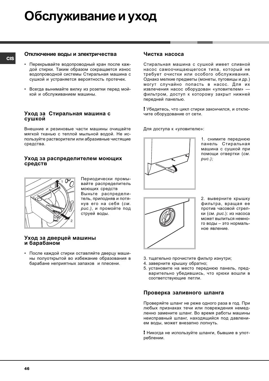 Ariston aml 105 manual pdf