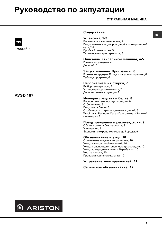 Avsd 107 ariston инструкция