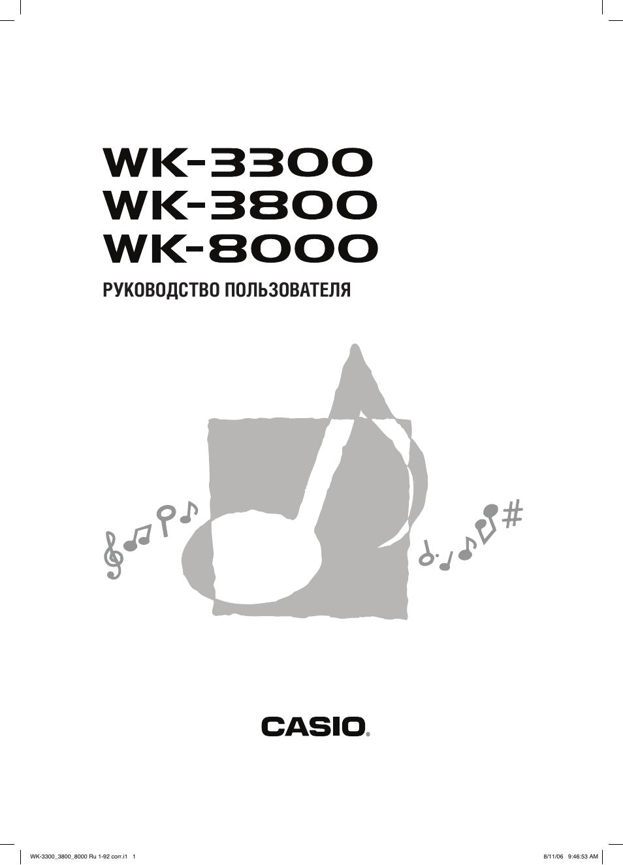 Инструкция по эксплуатации Casio WK-3300 RU | 123 страницы | Также для: WK- 3800 RU, WK-8000 RU, px-410r, px-575r