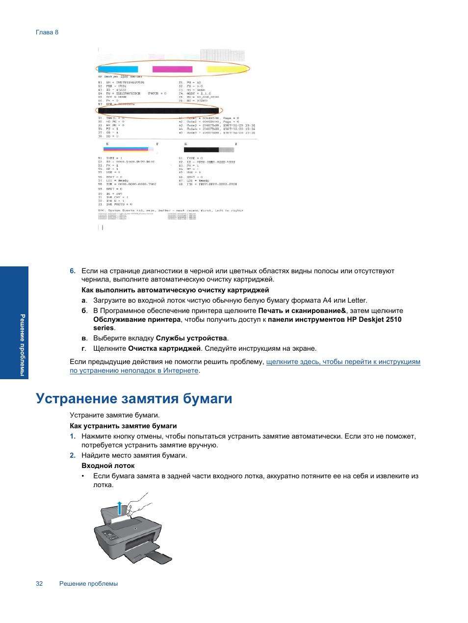 Устранение замятия бумаги Инструкция по эксплуатации HP Deskjet Ink Advantage 2515 Страница 34 / 54 Оригинал