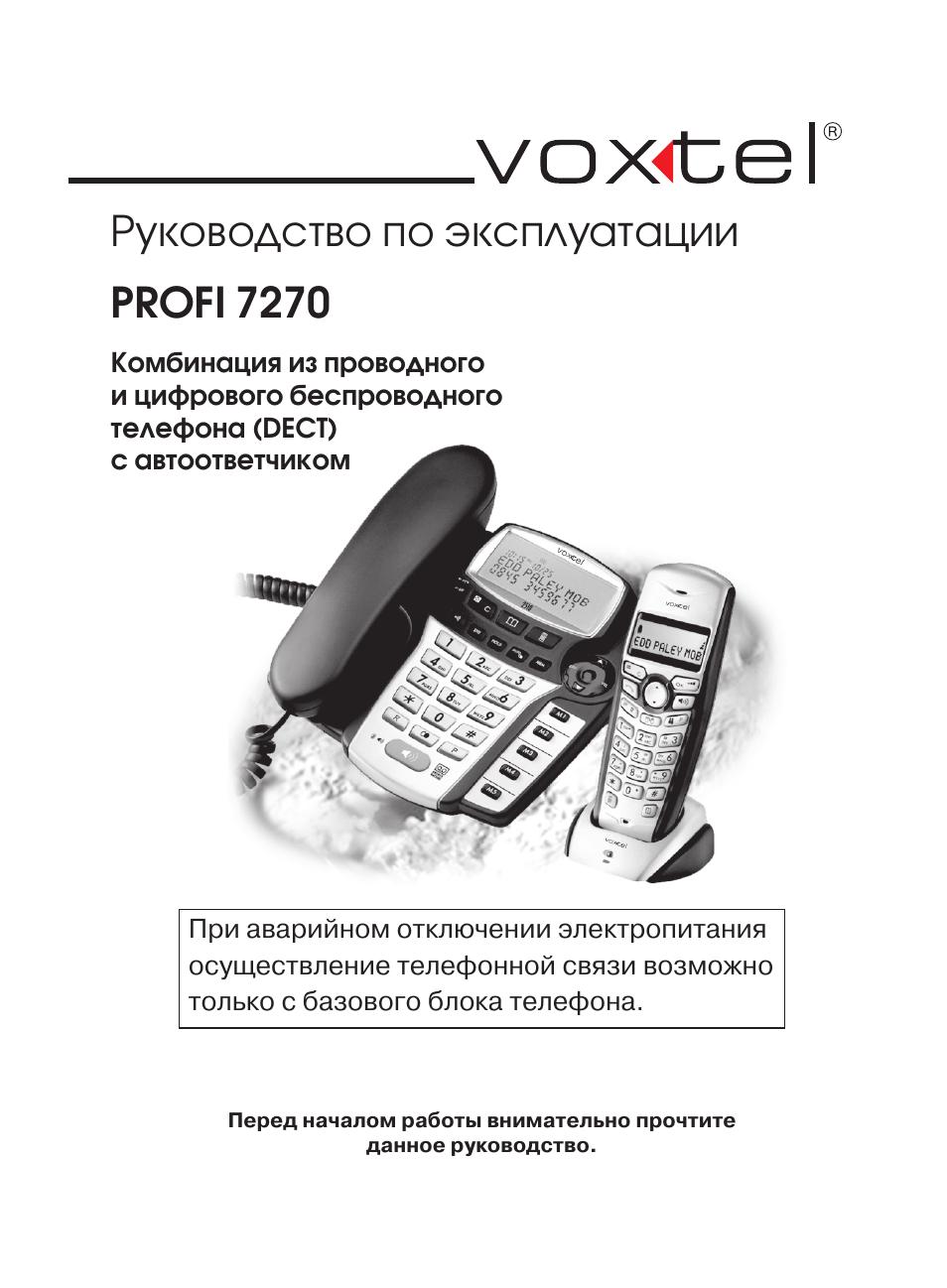 Инструкция voxtel profi 7270