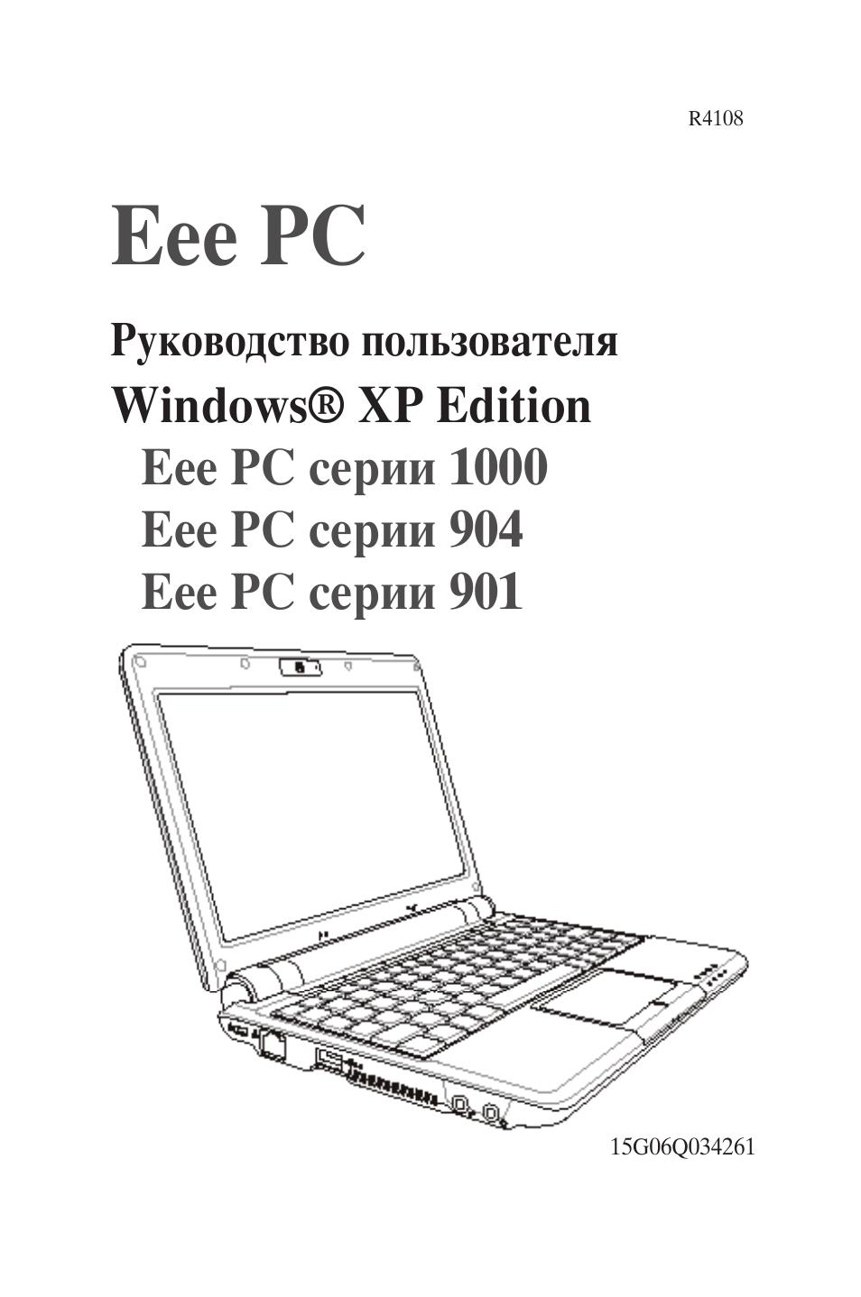 eee pc 901 service manual online user manual u2022 rh pandadigital co Asus Eee PC 1005HAB Asus Eee PC 900 Manual