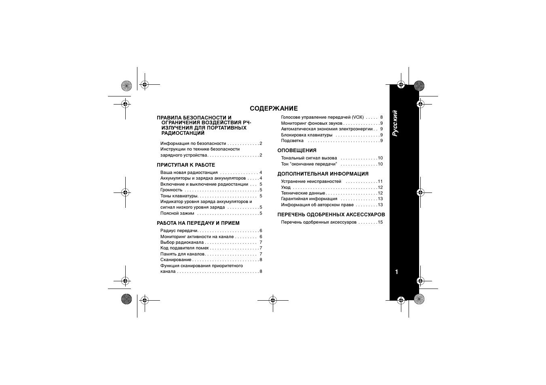 Инструкция По Эксплуатации Радиостанция Ft-2800М