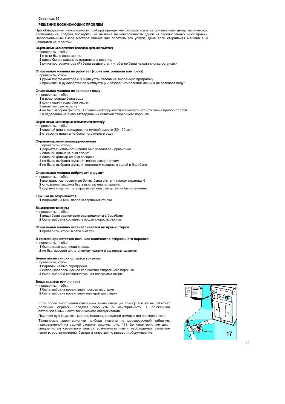 Ardo tl 600 x инструкция по эксплуатации онлайн [7/12].