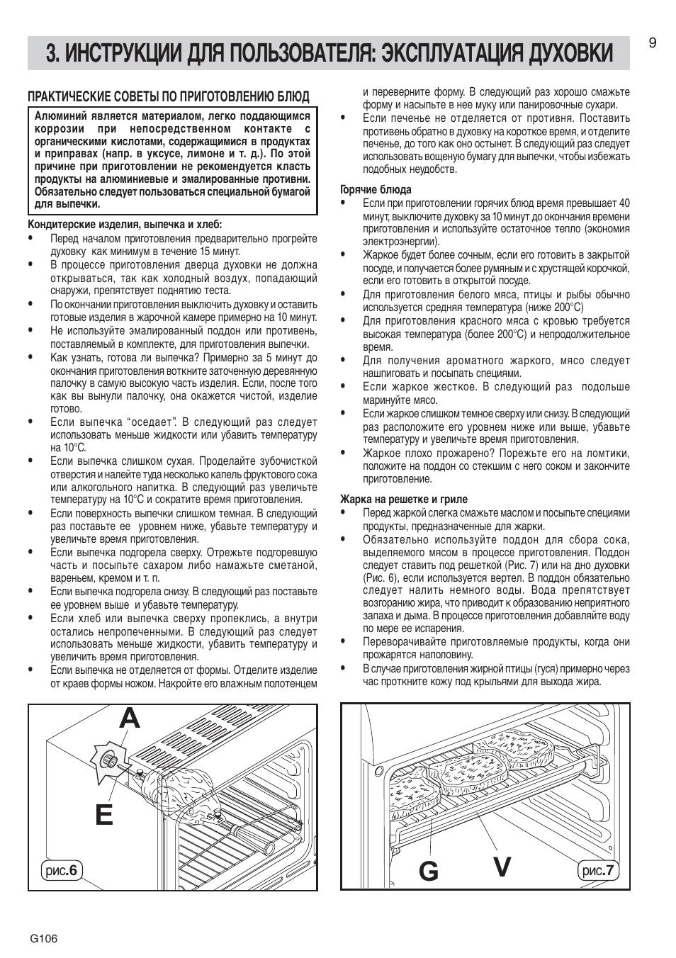 электроплита ардо инструкция по эксплуатации духовки