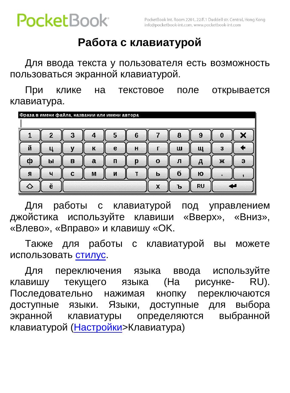 работа клавиатуры с интернетом
