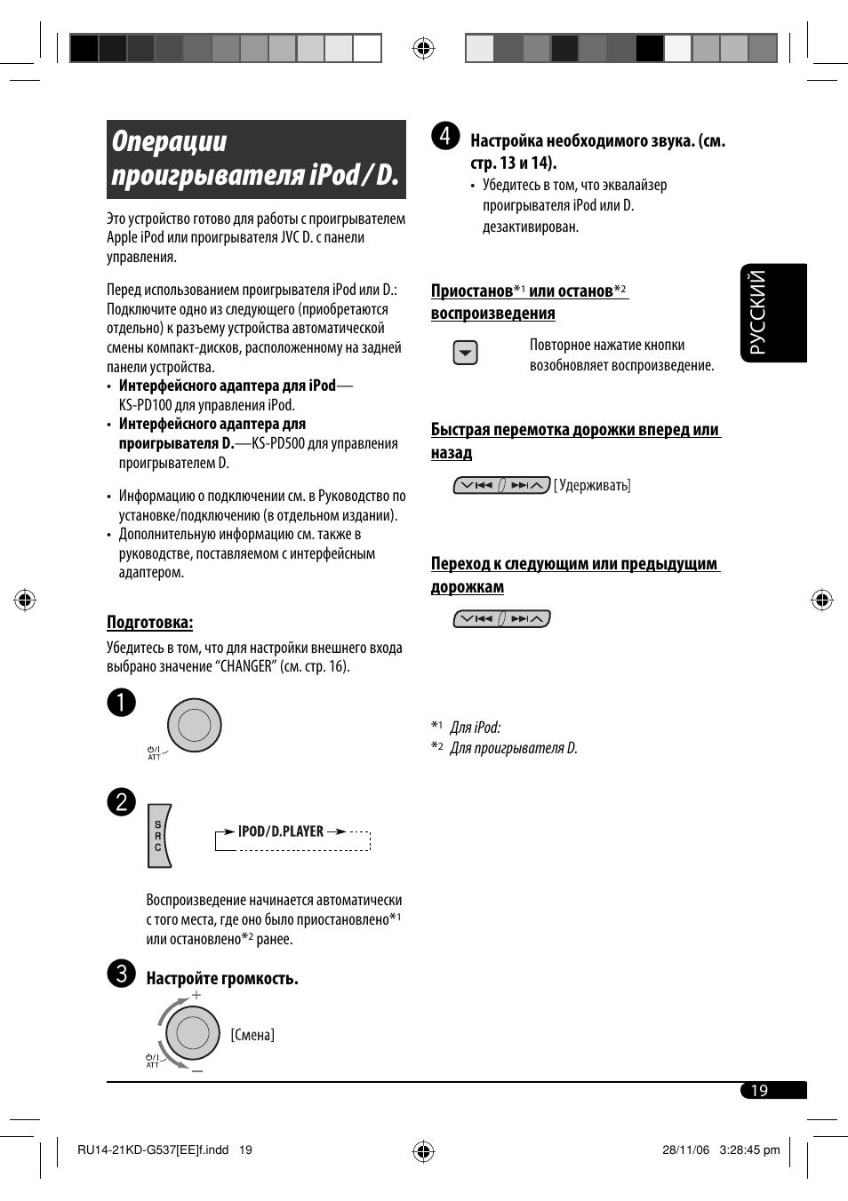 автомагнитола jvc kd-g537 инструкция