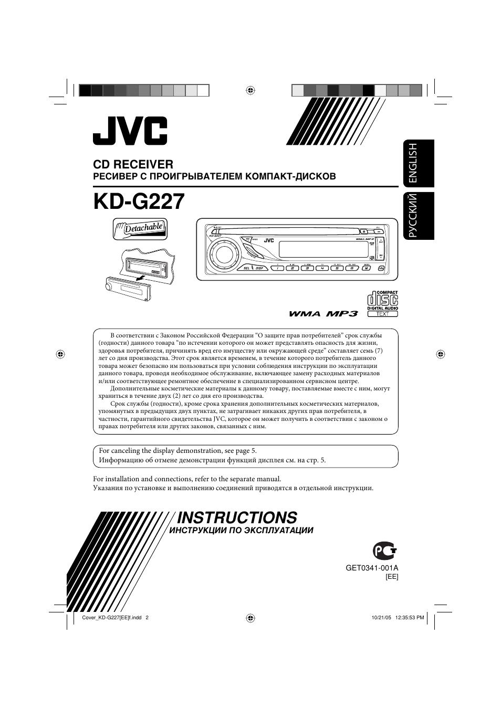 автомагнитола jvc kd-g227 инструкция