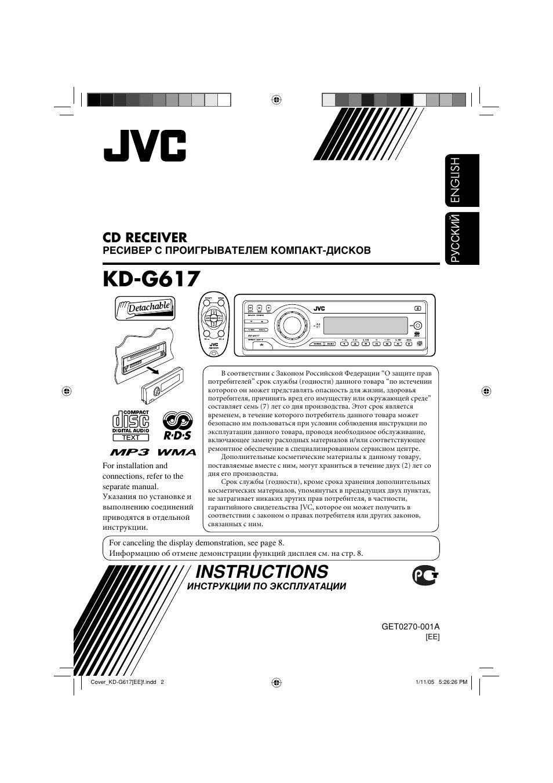 Автомагнитола jvc kd g737 инструкция