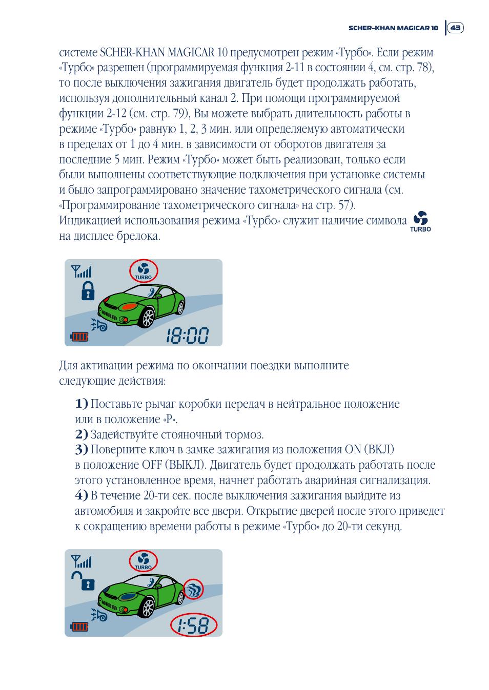 магикар 10 инструкция по эксплуатации