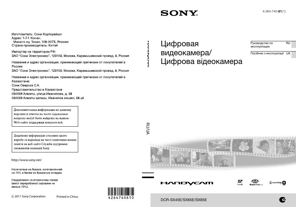 Инструкция По Эксплуатации Видеокамеры Sony Fx280e