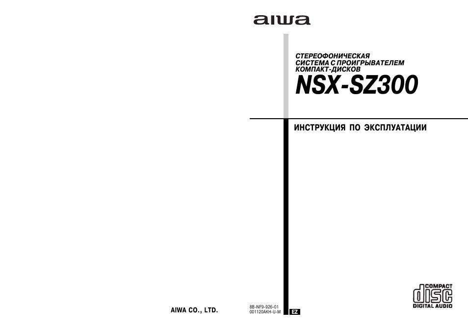 инструкция по эксплуатации Aiwa Nsx-v25 - фото 7