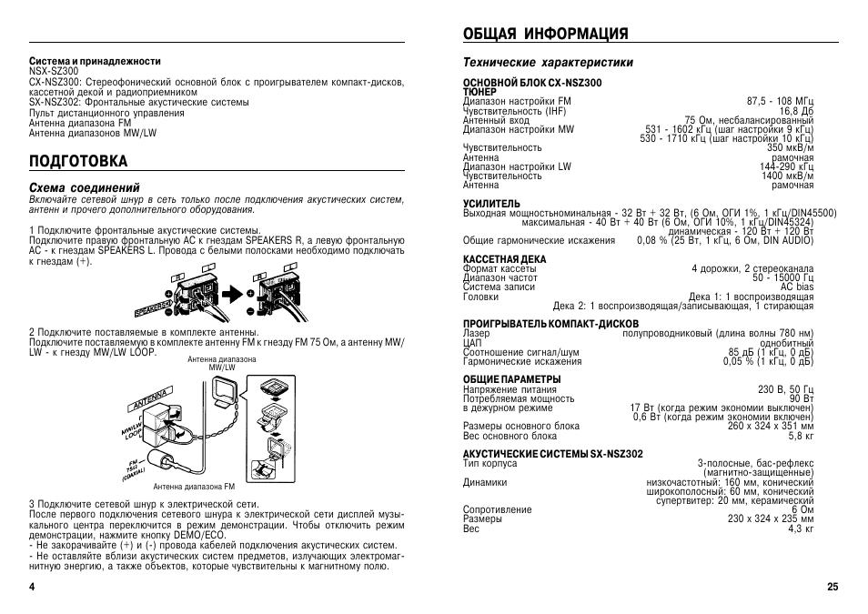 инструкция по эксплуатации Aiwa Nsx-v25 - фото 8