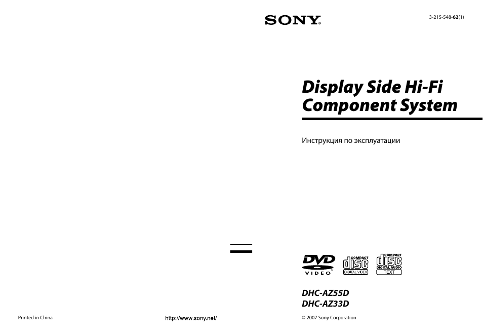 Sony Dhc-Az33d Инструкция