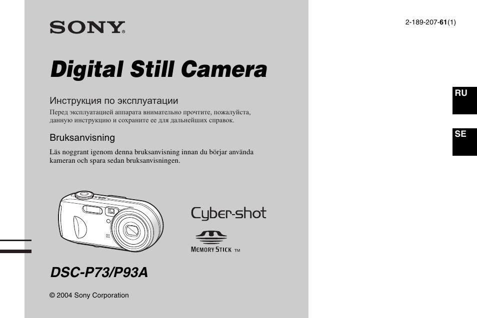 Инструкция фотоаппарата soni dsc p93a digital stil