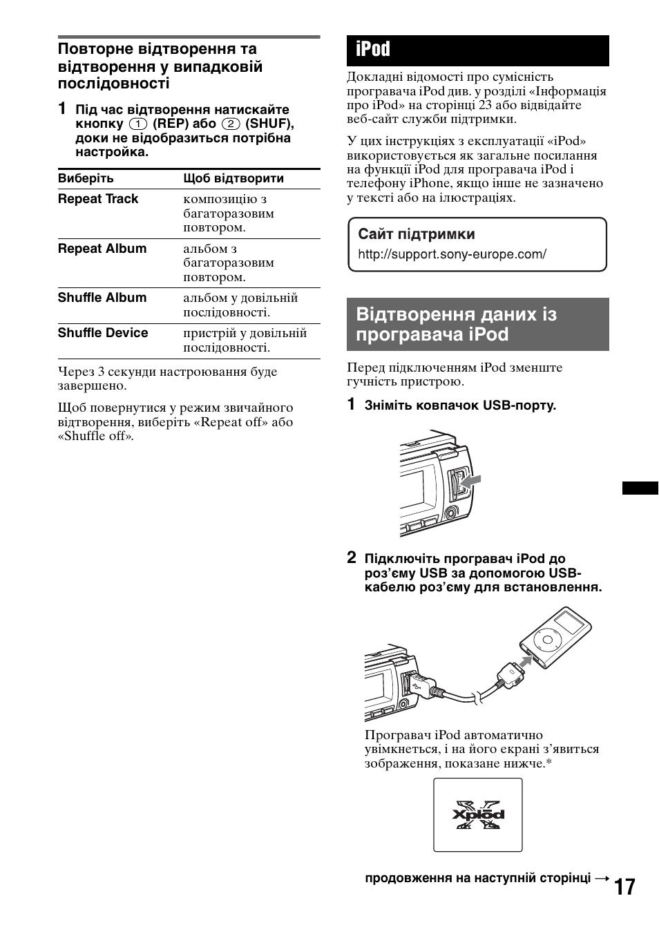 sony cdx-gt747ui инструкция по применению