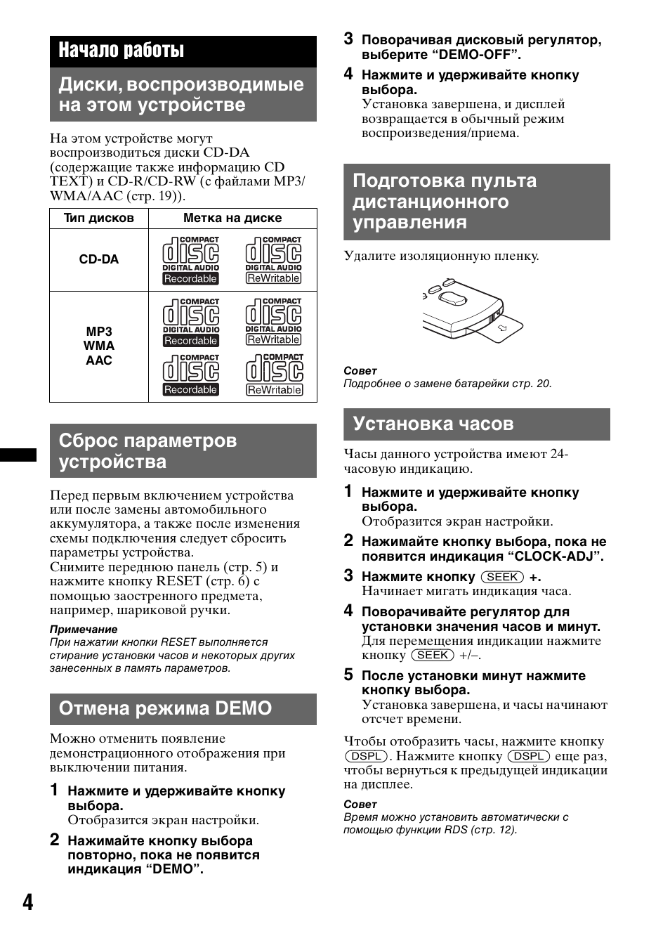 инструкцию по установке к автомагнитоле сони cdx gt437ue