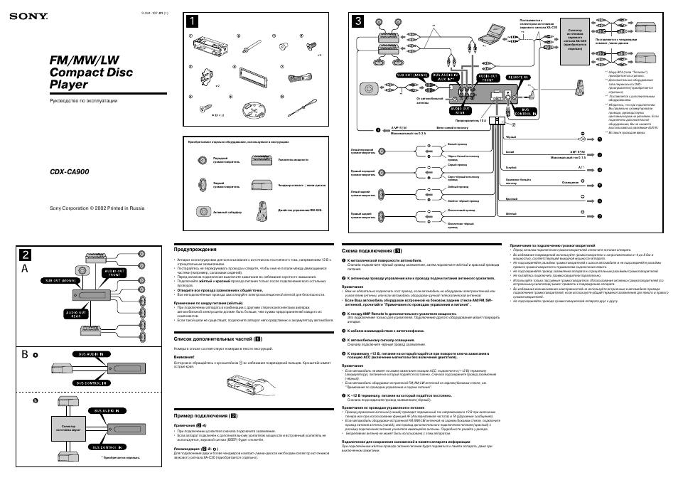 Sony cdx ca900 инструкция