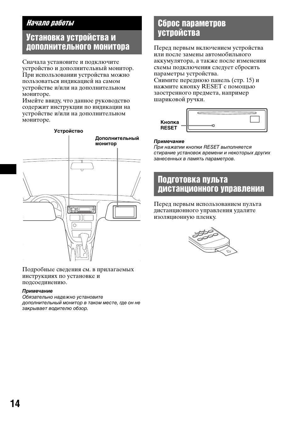 Sony mex dv1100 схема подключения