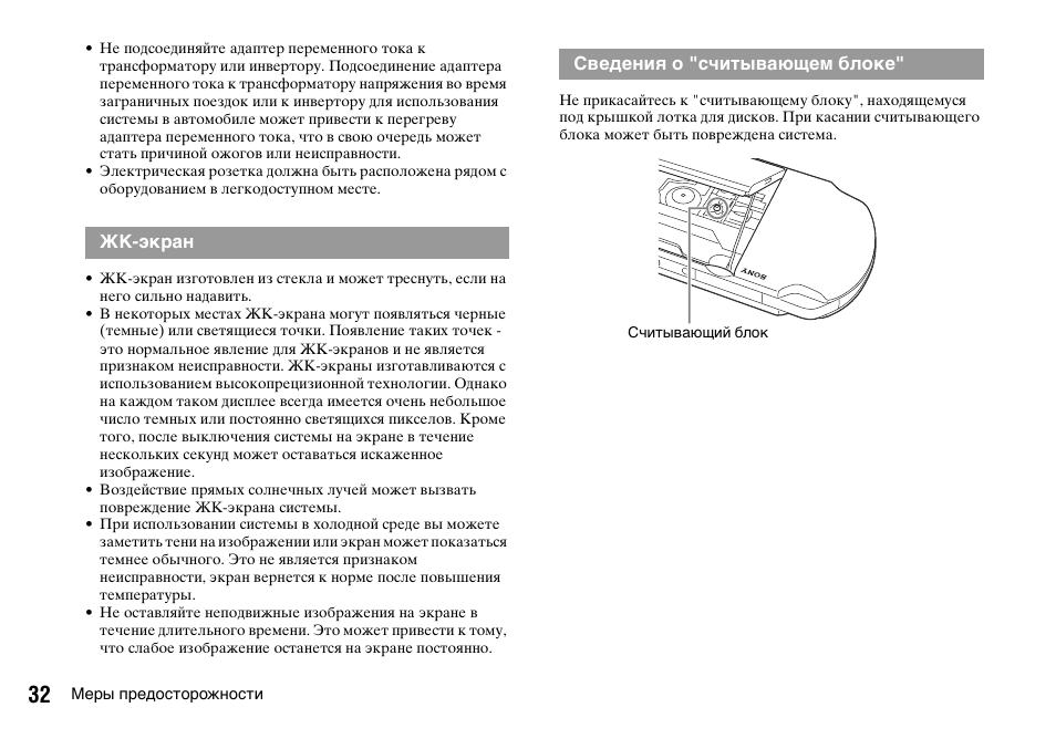 PSP 3008 ИНСТРУКЦИЯ ПО ЭКСПЛУАТАЦИИ НА РУССКОМ СКАЧАТЬ БЕСПЛАТНО
