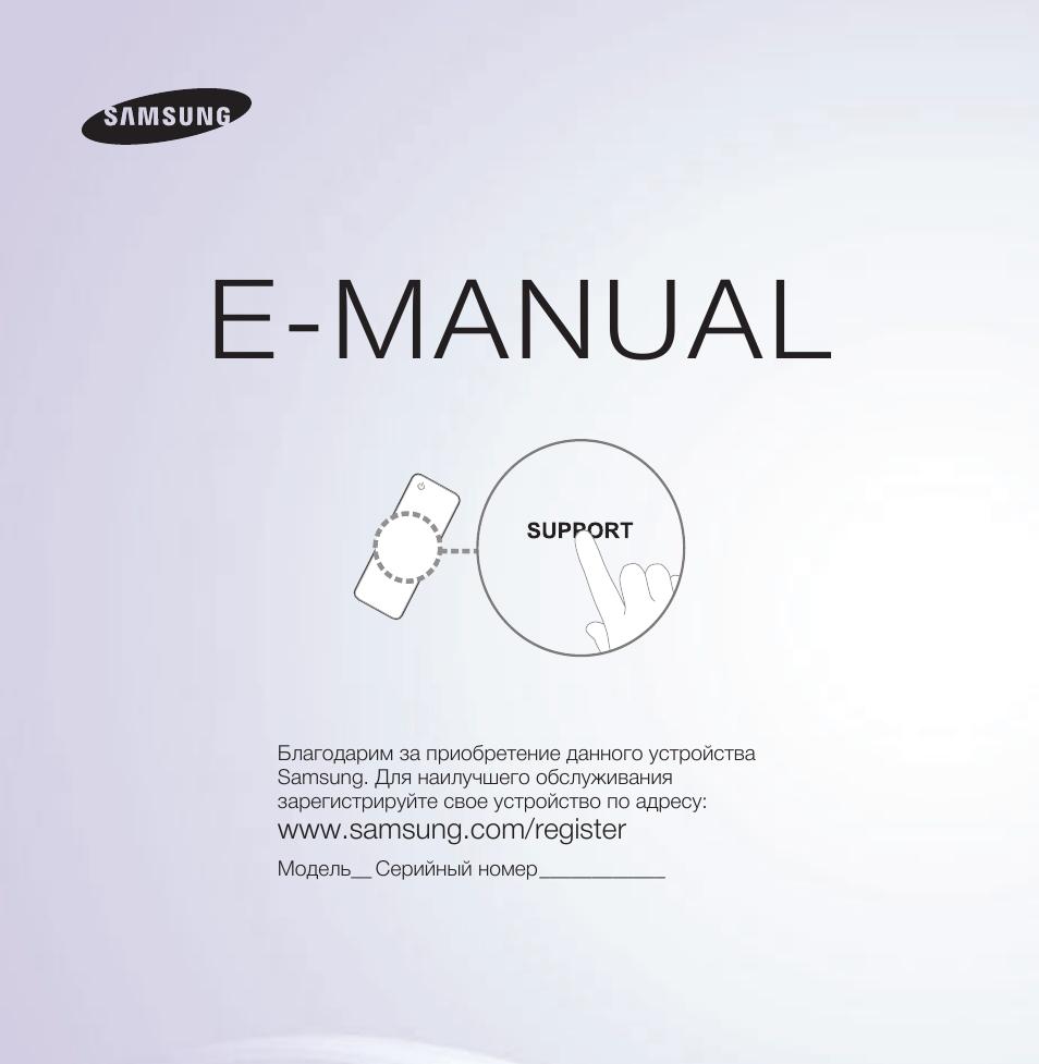 Samsung ue40eh5300w инструкция