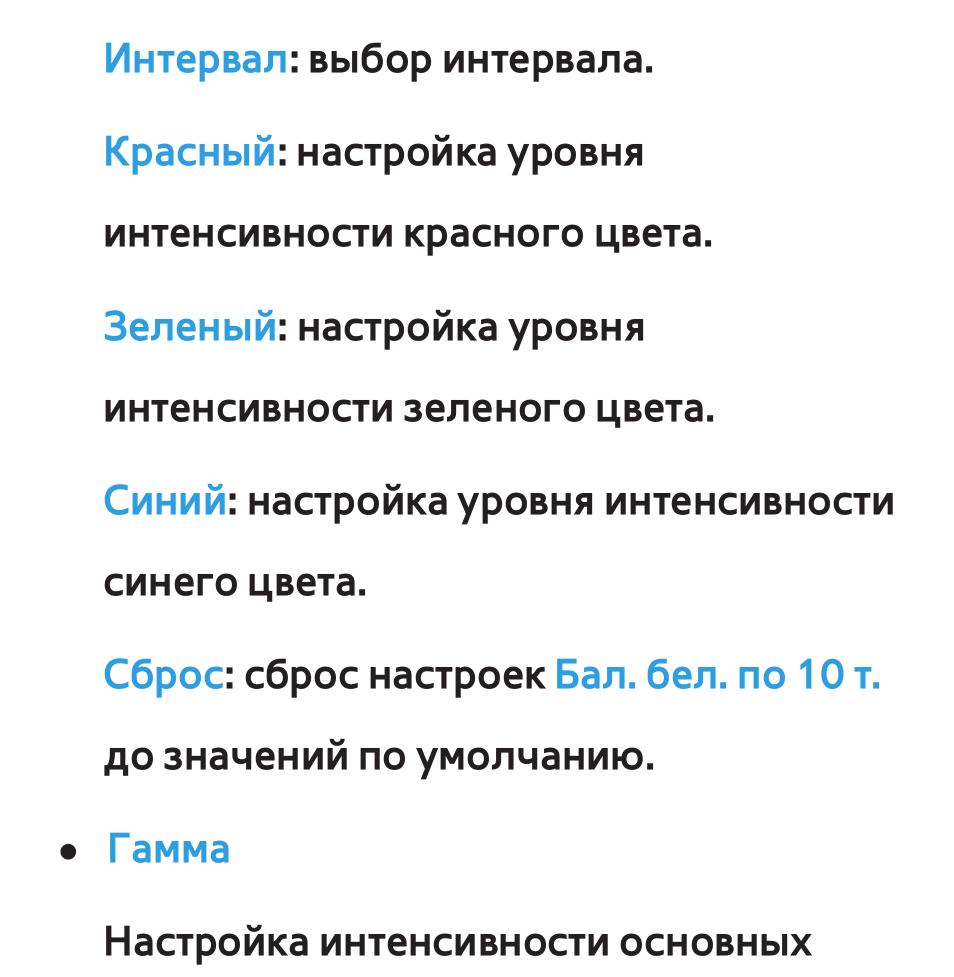 Samsung ue32es6547u инструкция