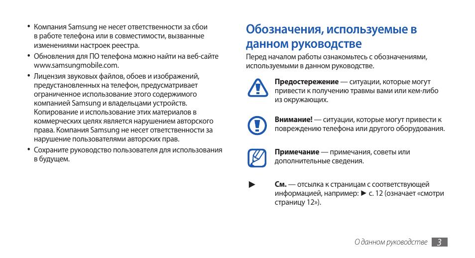 Обозначения, используемые в данном руководстве Инструкция по эксплуатации Samsung GT-S5660 Galaxy Gio Страница 3 / 130