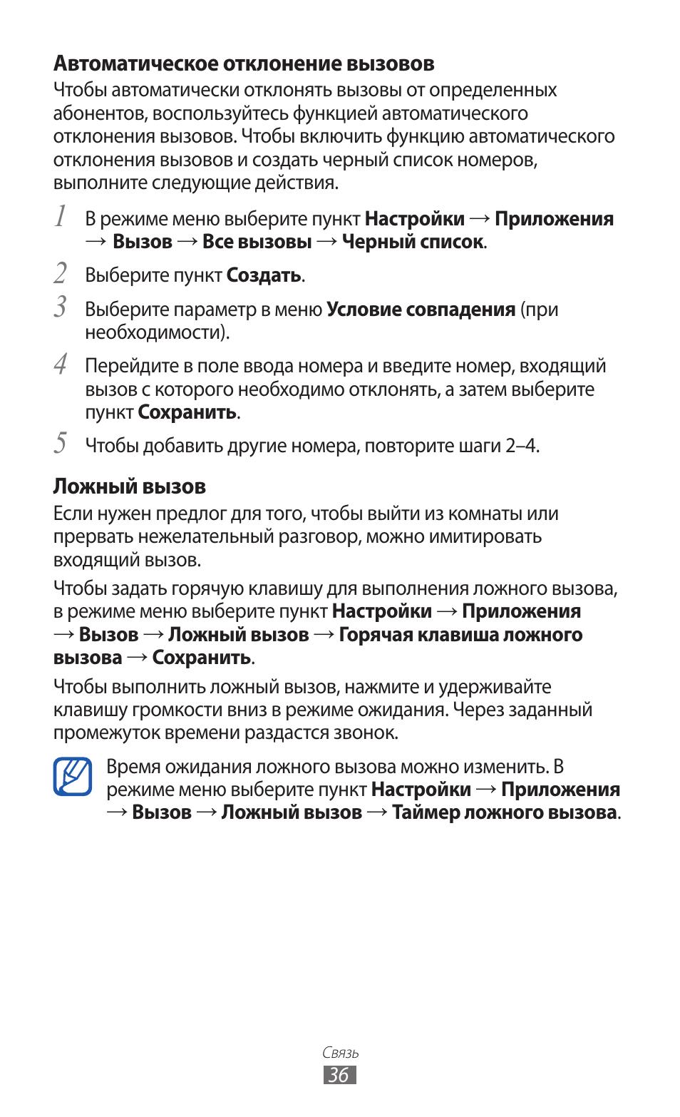Инструкция по эксплуатации самсунг 6712