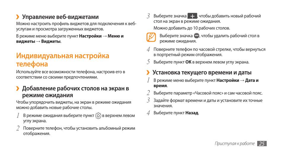 Инструкция по эксплуатации телефона samsung gt s5250