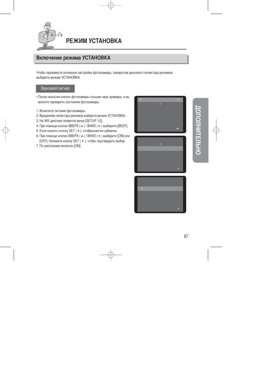 сигнал 201 инструкция по эксплуатации