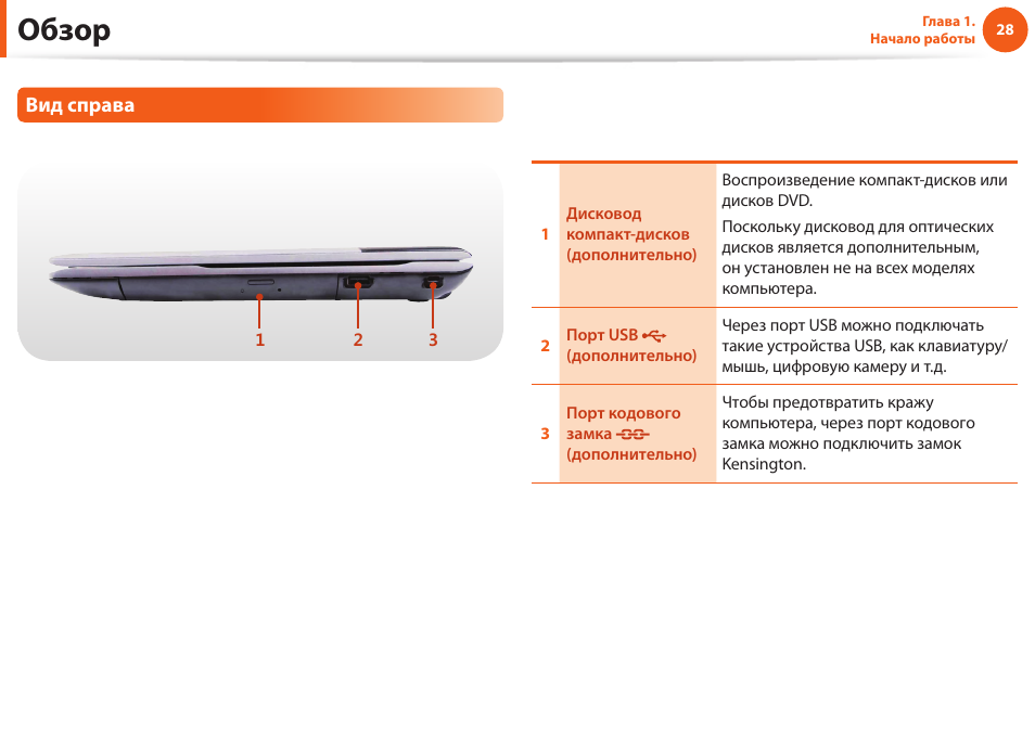 инструкция по эксплуатации ноутбука самсунг rv515
