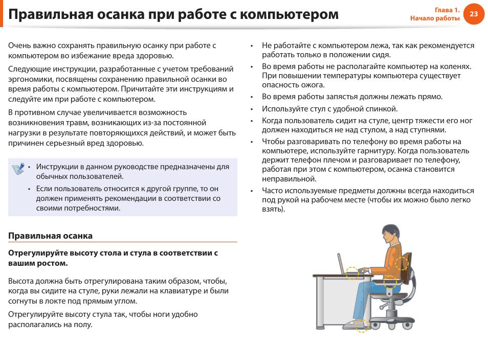 Инструкции при работе с компьютером и электрооборудованием