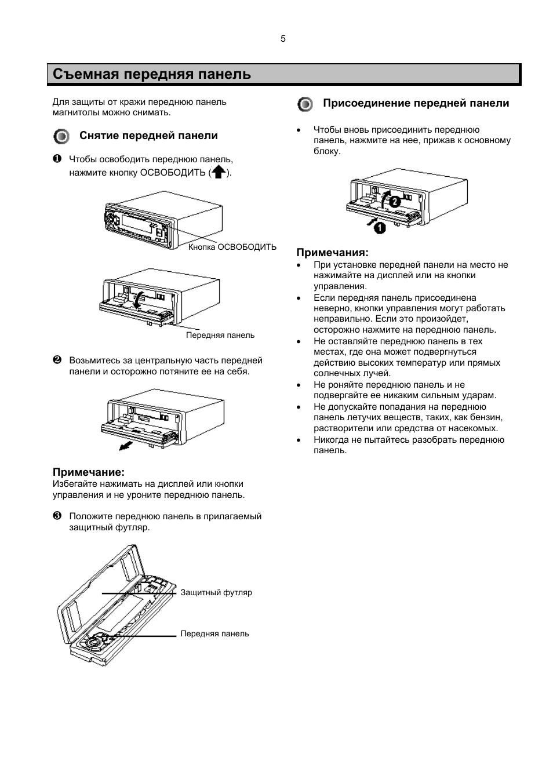 Схема магнитолы samsung sc-7400b