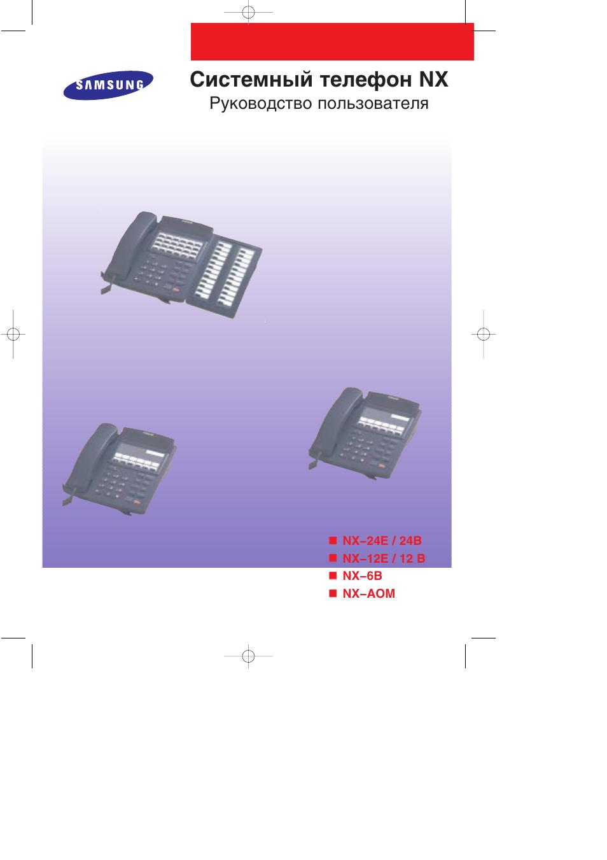 Инструкция nx 820 samsung