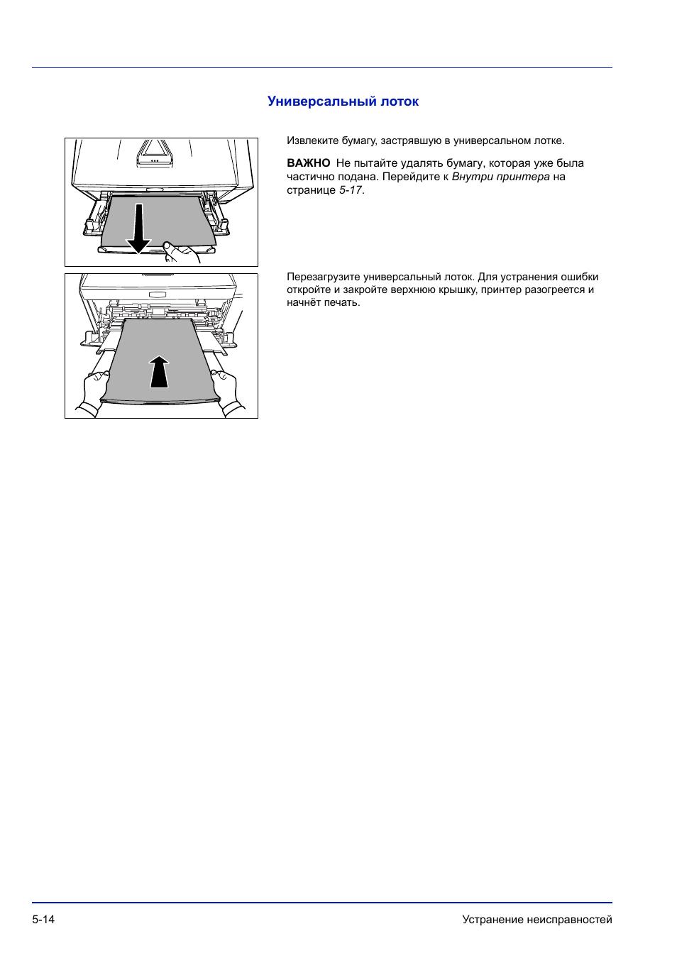 Kyocera Ecosys M2035dn инструкция