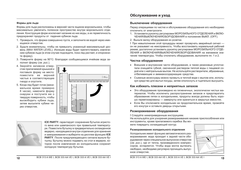 холодильник hotpoint ariston инструкция