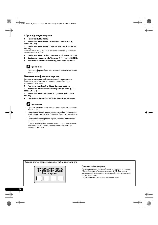 Pioneer pdp 5080xd инструкция по эксплуатации