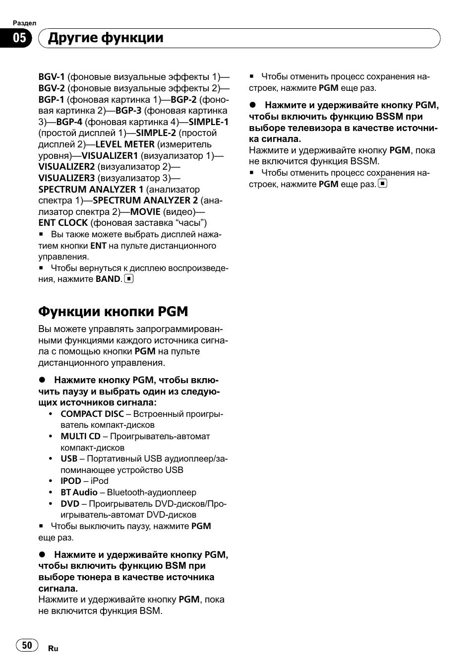 Pioneer deh p7000ub инструкция