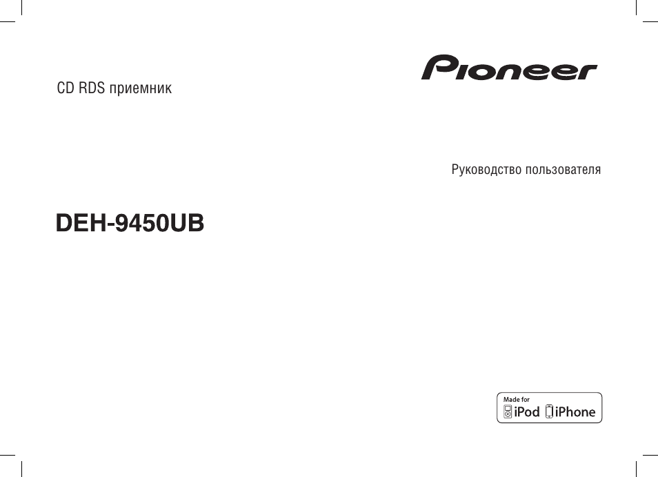 инструкция Pioneer Deh 9450ub - фото 10