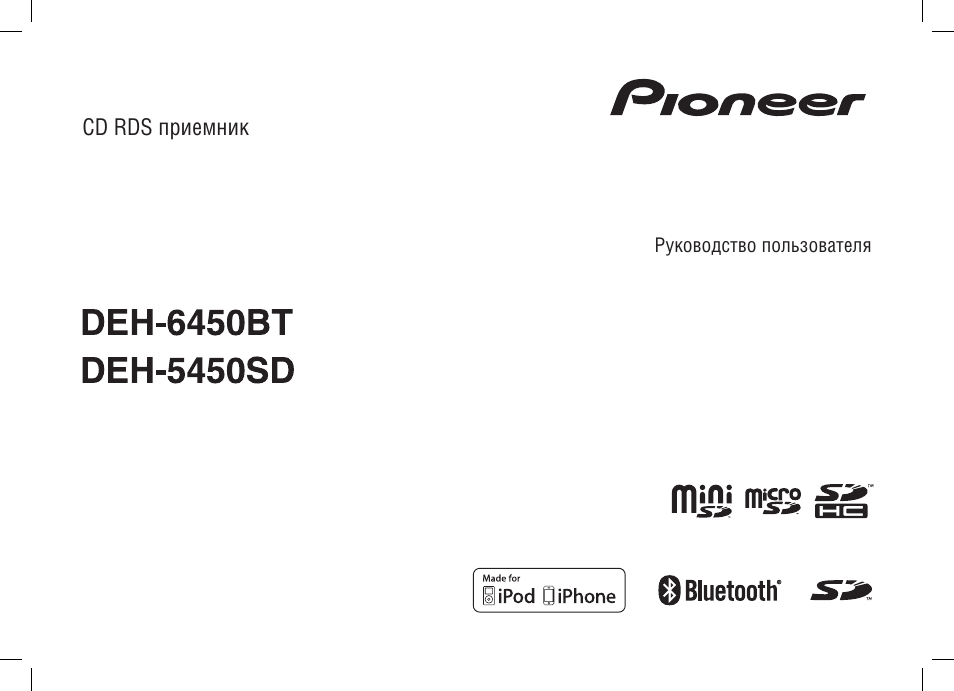 пионер 5450 инструкция - фото 6