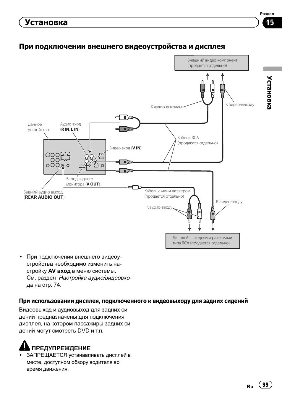 pioneer avh p8400bt инструкция как подключить gprs