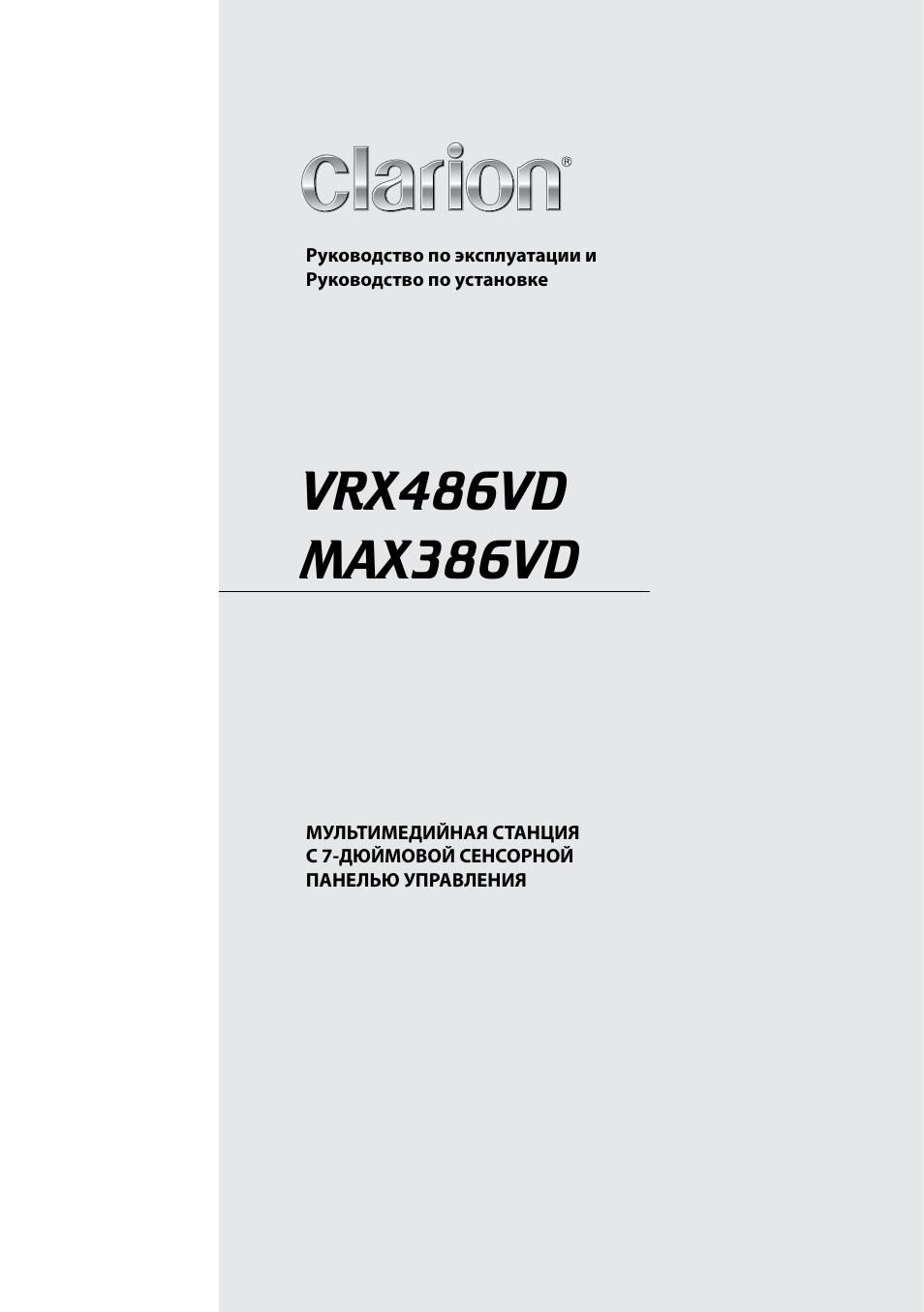 схема подключения магнитолы кларион мах385вд