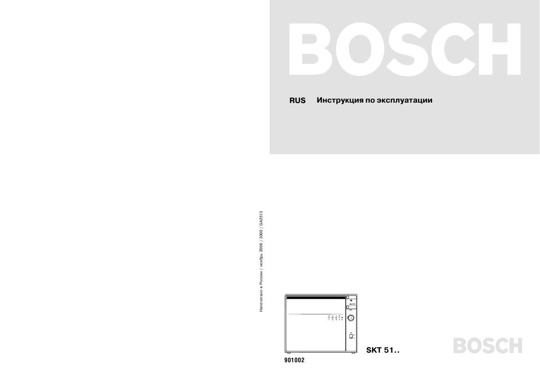 Инструкция bosch skt 5102
