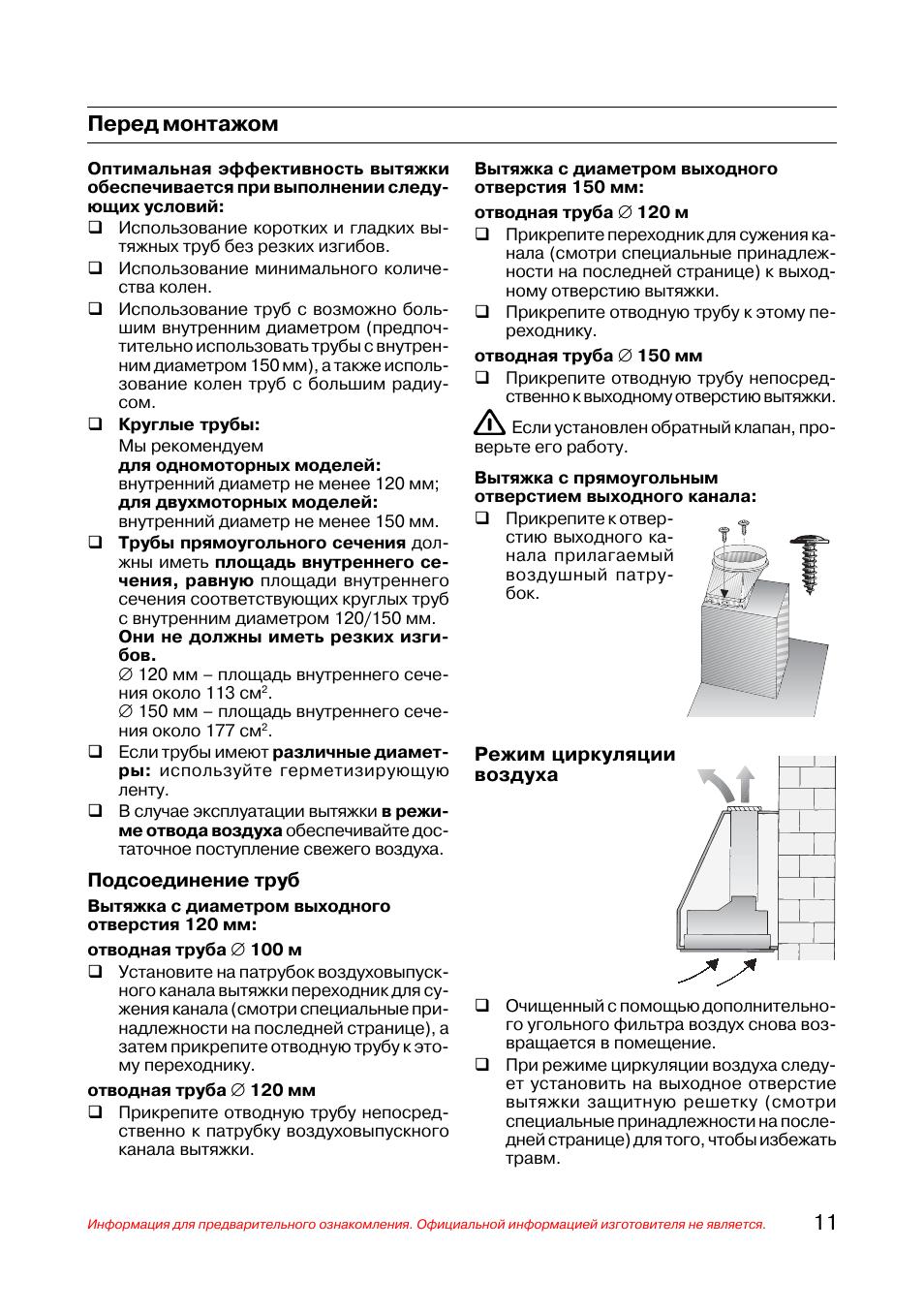 Электрическая схема вытяжки для кухни