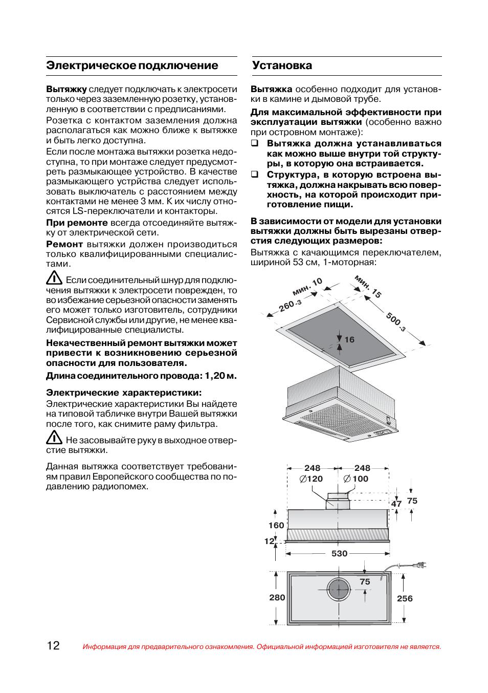 Bosch dhl 545 s схема встраивания