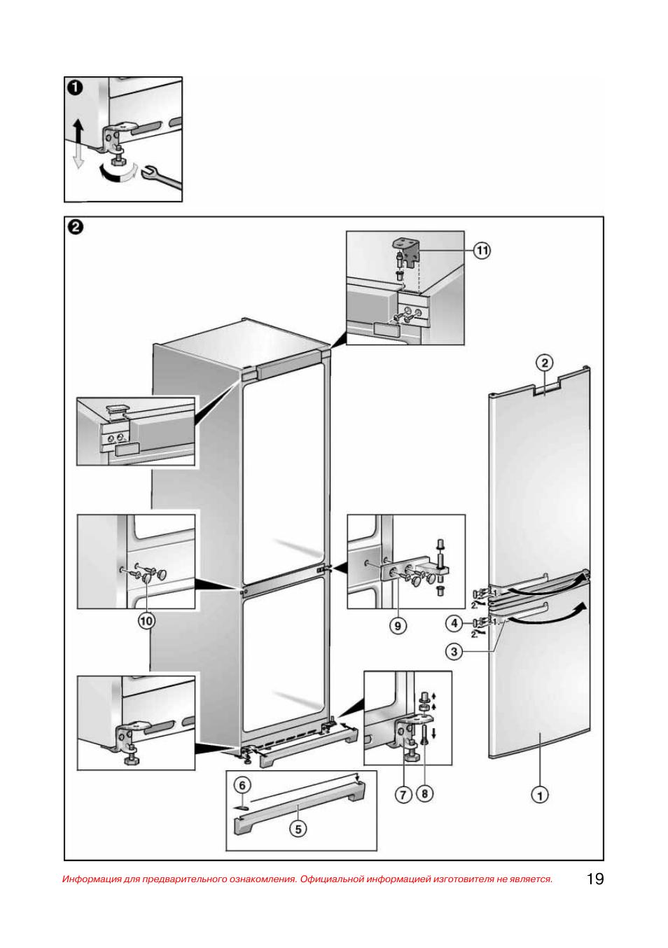 Как самому перевесить дверь холодильника бирюса