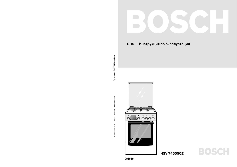 электро плита bosh инструкция к применению